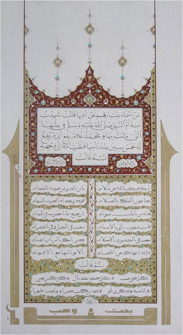Die letzten Worte von Amina, der Mutter des Propheten
