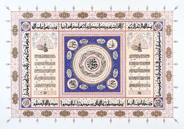 Ahl al-Bayt Hilya