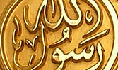 Inschriften in Moscheen: Die Koranverse der Masdschid Al-Haram und der Masdschid Al- Nabawi