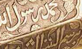 Die Handlungen des Propheten aus der Sicht ihrer Verbindlichkeit