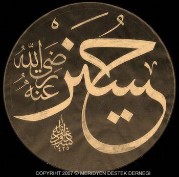 Husain (ra)