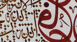 Abschiedspredigt (al-Khutba al-Wada)