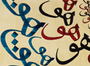 63 Hilya al-Scharif