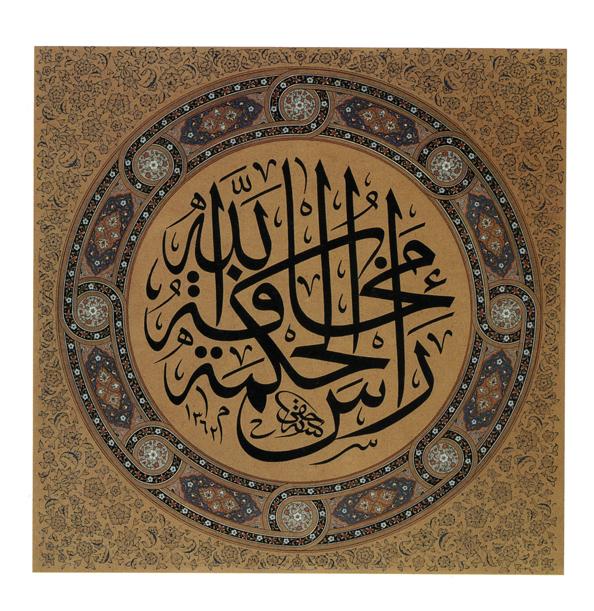Hadith al-Scharif