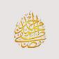 Mi'râc ve Münâcât Bahri I - Hâfız Kâni Karaca